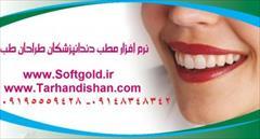 digital-appliances software software نرم افزار مدیریت مطب دندانپزشکان