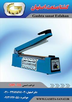 industry packaging-printing-advertising packaging-printing-advertising دوخت دستی:GMF-300