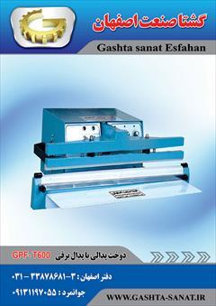 industry packaging-printing-advertising packaging-printing-advertising دوخت پدالی با پدال برقیGPF -T600