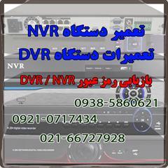 services fix-repair fix-repair تعمیرات دستگاههای DVR/NVR
