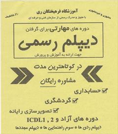 services educational educational دیپلم رسمی و قانونی