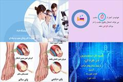 services health-beauty-services health-beauty-services آزمایش دیابت مردان فرداد