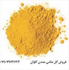 industry mine mine گل ماش (اکسید آهن زرد طبیعی)