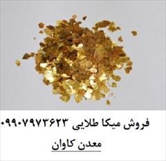 industry mine mine فروش میکای طبیعی در رنگ های طلایی و نقره ای