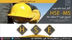 student-ads training training شروع دوره HSE-MS در مشهد