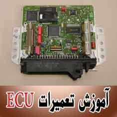 services educational educational آموزش تعمیرات ایسیو ماشین ECU Repair