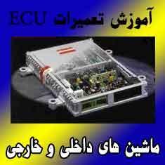 services educational educational بزرگترین مــرکز آمــوزش تعمیرات ای سی یو ماشین