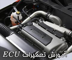 services educational educational  آموزش تخصصی تعمیرات ای سی یو ECU ماشین