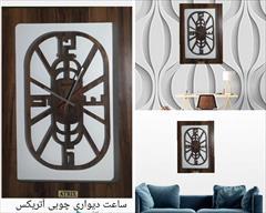 buy-sell home-kitchen decoration ساعت دیواری و دکوراتیو آتریکس