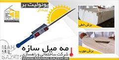 services construction construction دستگاه یونولیت بر برقی