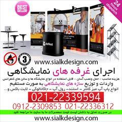 services exhibition-services exhibition-services غرفه های آماده نمایشگاهی ( سازه های نمایشگاهی)