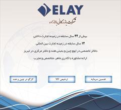 services business business شرکت بازرگانی بالازاده