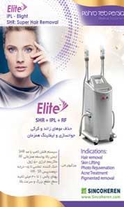 industry medical-equipment medical-equipment دستگاه آی پی ال ایلایت Elight SHR , IPL+RF
