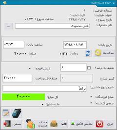 services software-web-design software-web-design نرم افزار مدیریت پارکینگ
