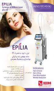 industry medical-equipment medical-equipment دستگاه لیزر دایود Diode Epilia RF