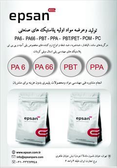 industry chemical chemical فروش مواد اولیه پلاستیک های صنعتی و مهندسی