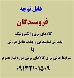 services representative representative فروش کلی و جزئی كالاهاي برقي و الكترونيكي