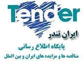 industry tender tender مناقصات ساختمانی,آگهی مناقصه و مزایده