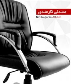 buy-sell office-supplies chairs-furniture تولید صندلی امفی تئاتر- نیک نگــــــــاران