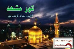 tour-travel domestic-tour mashhad تور مشهد 3،4،5،10 روزه اقساطی