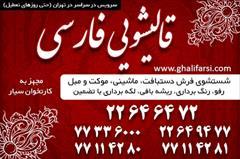 services washing-cleaning washing-cleaning قالیشویی و رفوگری فرش در تهران 22646472 - 77336000