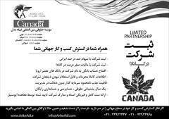 services investment investment ثبت شرکت کانادا با مالیات صفر درصد