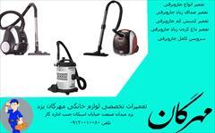 services fix-repair fix-repair تعمیر صدای زیاد کشش کم و داغ کردن جاروبرقی در یزد