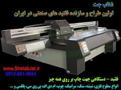 digital-appliances printer-scanner printer-scanner فلتبد – دستگاهی برای چاپ بر روی همه چیز