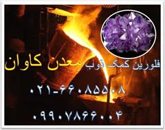 industry mine mine فروش فلورین مناسب کمک ذوب معدن کاوان