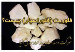industry mine mine فروش ویژه فلوریت شرکت توسعه معادن ومواد معدنی آسیا