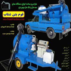 industry roads-construction roads-construction طراحی و ساخت انواع دستگاه های فوم بتن