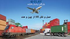 services transportation transportation حمل ونقل کالا از چین و هند