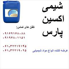 industry chemical chemical فروش فرمالین در اهواز در خوزستان