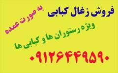buy-sell home-kitchen cooking-appliances فروش عمده و خرد زغال کبابی در تهران