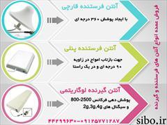digital-appliances mobile-phone-accessories mobile-phone-accessories فروش عمده انتن فرستنده تقویت کننده انتن موبایل