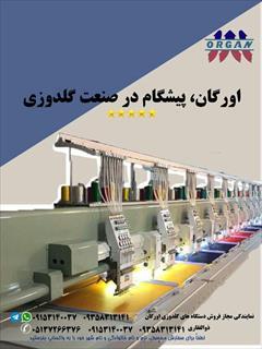 industry industrial-machinery industrial-machinery فروش دستگاه گلدوزی اورگان