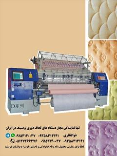 industry industrial-machinery industrial-machinery فروش دستگاه لحاف دوزی یوکسینگ اورگان.jpg