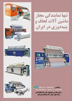 industry industrial-machinery industrial-machinery فروش ماشین الات لحاف وپنبه دوز اورگان.jpg