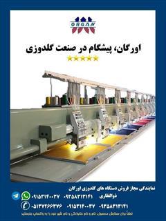 industry industrial-machinery industrial-machinery فروش پیشرفتته ترین دستگاه گلدوزی