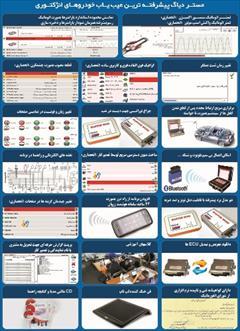 motors automotive-services automotive-services فروش و آموزش ویژه دیاگ و تعمیرات تخصصی خودرو