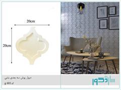 buy-sell home-kitchen decoration خرید دیوار پوش بتنی سه بعدی دکو استون در سازه دکور