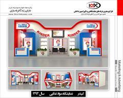services exhibition-services exhibition-services اجاره تجهیزات نمایشگاهی - کف سازی غرفه نمایشگاه