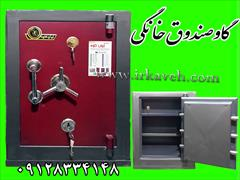 buy-sell home-kitchen cabinets گاوصندوق خانگی ایران کاوه