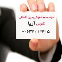 services services-other services-other اخذ کارت بازرگانی در کرج و تهران