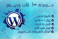services internet internet مجموعه ۱۰۰ قالب وردپرس فارسی
