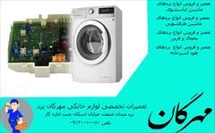 services fix-repair fix-repair تعمیر و فروش بردهای لباسشویی و یخچال در یزد