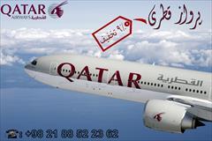 tour-travel tickets tickets آفر ویژه پرواز قطری