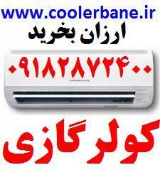 buy-sell home-kitchen heating-cooling قیمت کولرگازی الجی