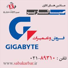 digital-appliances laptop laptop-ibm فروش و تعمیرات تخصصی انواع تجهیزات گیگابایت Gigaby