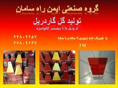 industry iron iron فروش تودلی گاردریل(گل گاردریل)